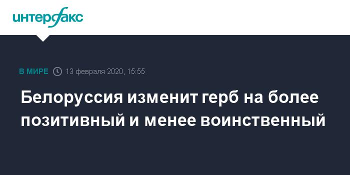 Депутаты решили поменять герб Беларуси - он будет выглядеть более объемным, как в 3D-изображении