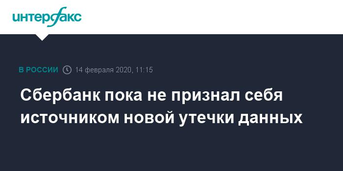 """В интернет попал """"черный список"""" банков"""