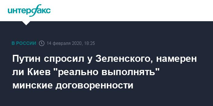 """""""Сделай лохов опять"""": Зеленский полностью капитулировал перед Путиным в Париже - политолог"""