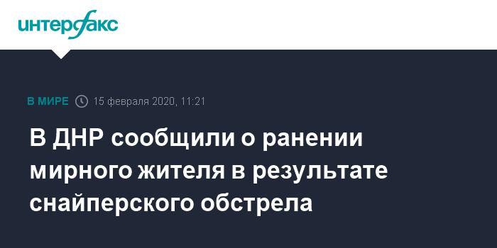 На окраине Донецка снайпер ВСУ ранил мирного жителя