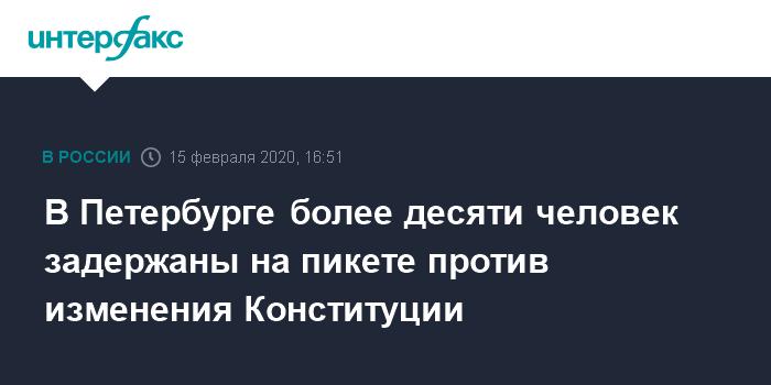 В Петербурге на пикетах против конституционной реформы задержали больше десяти человек
