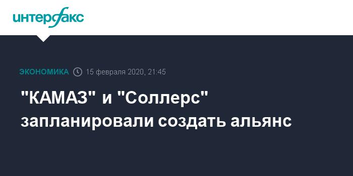 """""""Ведомости"""": """"КамАЗ"""" и """"Соллерс"""" планируют создать альянс"""
