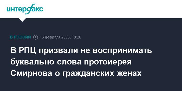 """Протоиерей Смирнов объяснил сравнение гражданских жен с """"проститутками"""""""