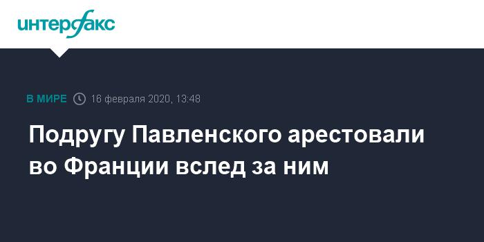 BFM TV: Во Франции арестовали подругу Павленского. Это ей кандидат в мэры отправлял интимные сообщения