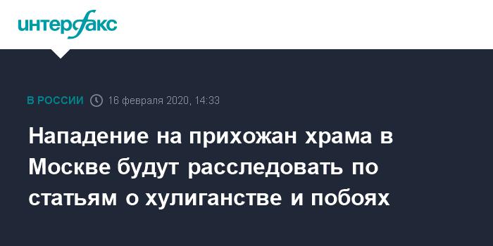 Появилось видео с задержанным за нападение на прихожан в храме Москвы