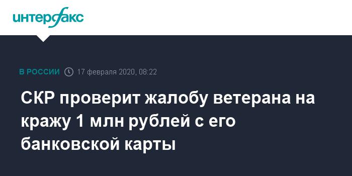 Житель Якутии полчаса разговаривал с мошенниками. С его карты сняли 37 тысяч рублей