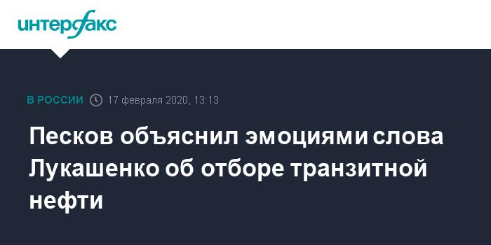 Кремль воздержался от комментариев последних высказываний Александра Лукашенко