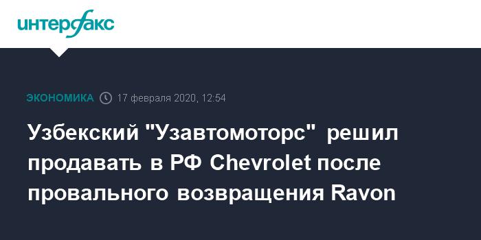В Россию возвращаются бюджетные автомобили Chevrolet