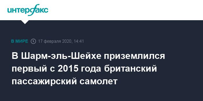 "На борту самолета ""Шарм-эль-Шейх - Москва"" скончалась пассажирка"