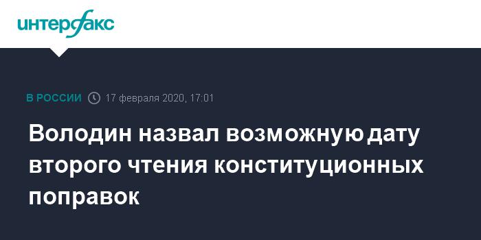 """Во фракции """"ЕДИНАЯ РОССИЯ"""" поддерживают идею усиления контроля Думы над формированием Правительства"""