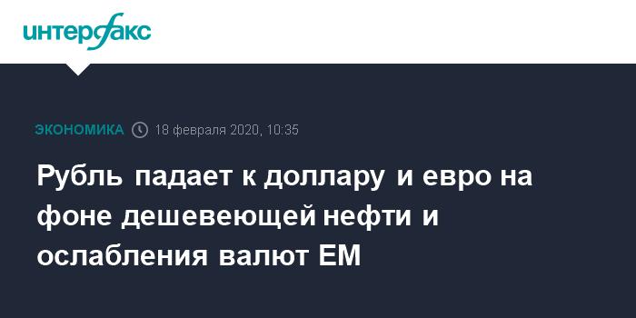 Банк России незначительно понизил официальные курсы доллара и евро