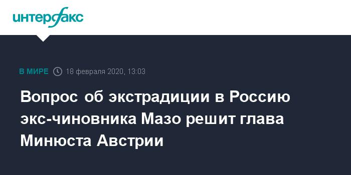 Суд Вены позволил выдать РФ экс-чиновника Минкульта Мазо