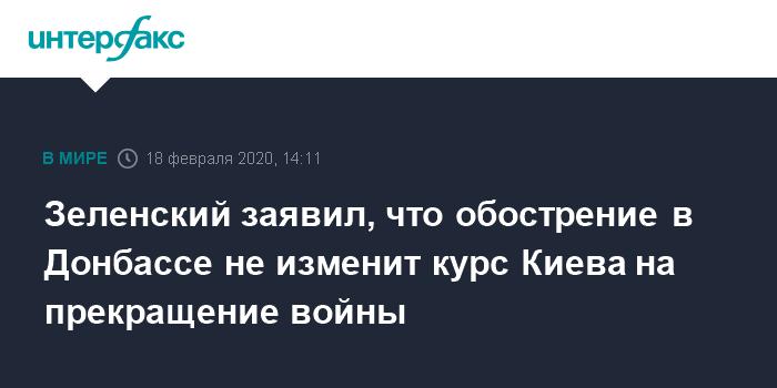 Киев хочет прекратить войну в Донбассе без потери территорий - СНБО