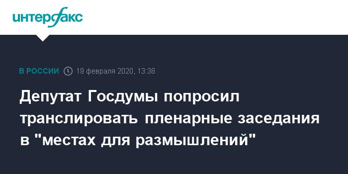 """В Госдуме предложили трансляцию заседаний в """"места для размышлений"""""""
