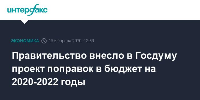 В Госдуму внесли поправки в бюджет на 2020-2022 годы