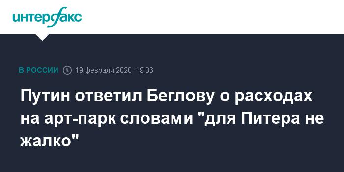 """""""Для Питера не жалко"""": Путин высказался о тратах на строительство арт-парка в Петербурге"""