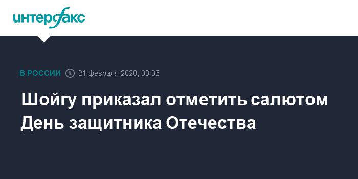 В городах-героях России пройдут салюты в честь Дня защитника Отечества