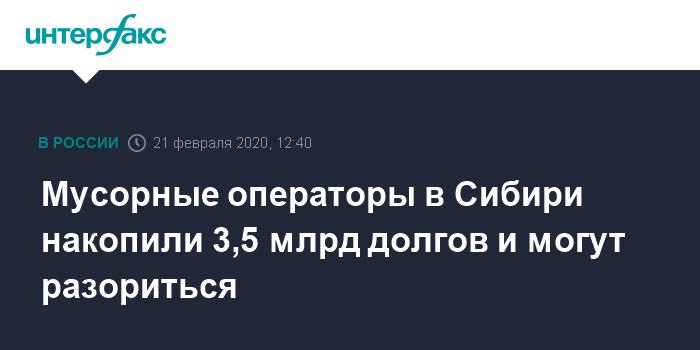 Мусорные операторы Сибири накопили почти 4 миллиарда долгов