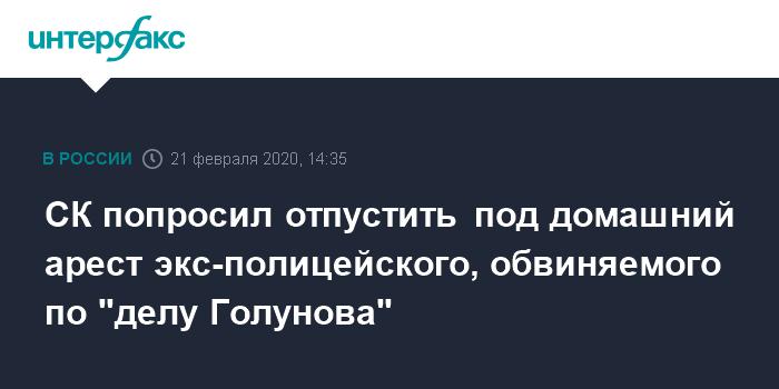 СК удивил Ивана Голунова статьей, по которой собирается расследовать дело о подкинутых наркотиках