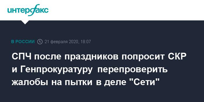 РФ назвала вопросы ЕСПЧ по делу Сенцова выходящими за пределы компетенции суда
