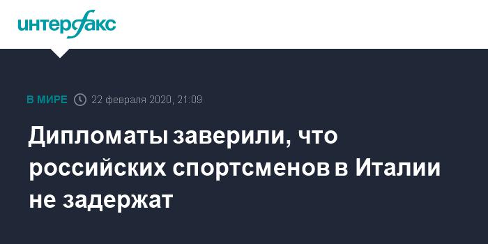 Дипломаты заверили, что российских спортсменов в Италии не задержат