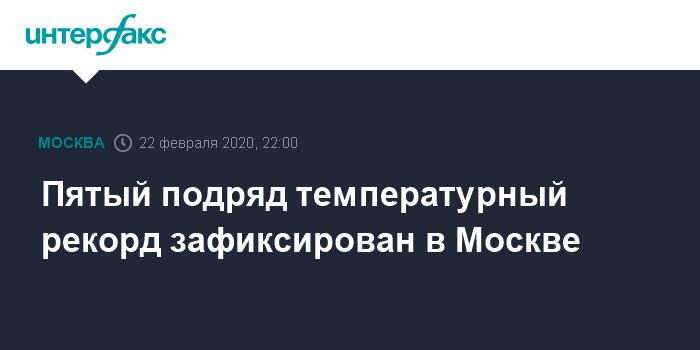 Пятый подряд температурный рекорд зафиксирован в Москве