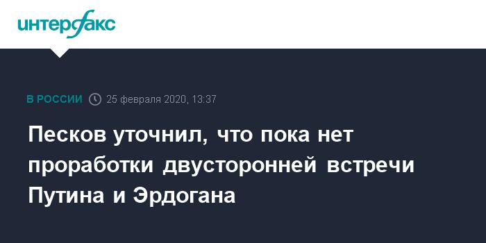 В Кремле заявили, что ждут от США первых шагов по встрече Путина и Трампа