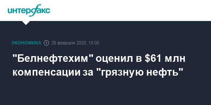 """Беларусь подписала протокол с РФ о компенсации за """"грязную"""" нефть"""