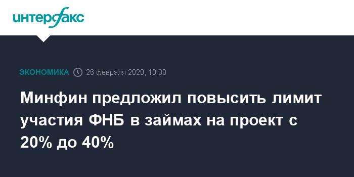 Минфин предложил повысить лимит участия ФНБ в займах на проект с 20% до 40%