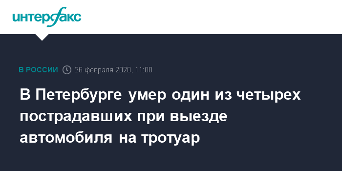 В центре Петербурга автомобиль въехал в толпу людей: видео