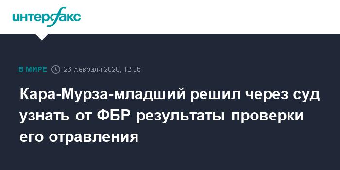 Кара-Мурза подал иск против ФБР США о сокрытии данных о его отравлении