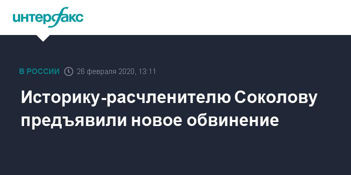 Адвокат историка Соколова заявил о планах потребовать еще одну экспертизу