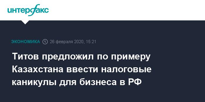 Титов предложил по примеру Казахстана ввести налоговые каникулы для бизнеса в РФ