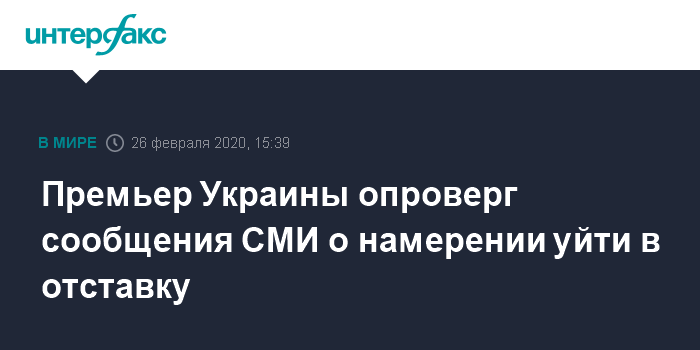 """Итоги 17.01: """"Отставка"""" Гончарука и пауза в Раде"""