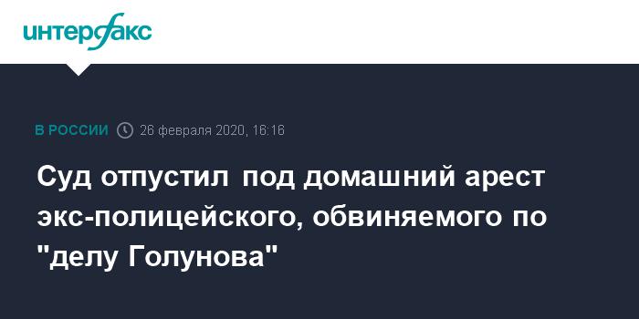 На марше в поддержку Голунова в РФ задержали более 200 человек