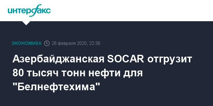 Азербайджан и Белоруссия договорились о поставках нефти через Украину