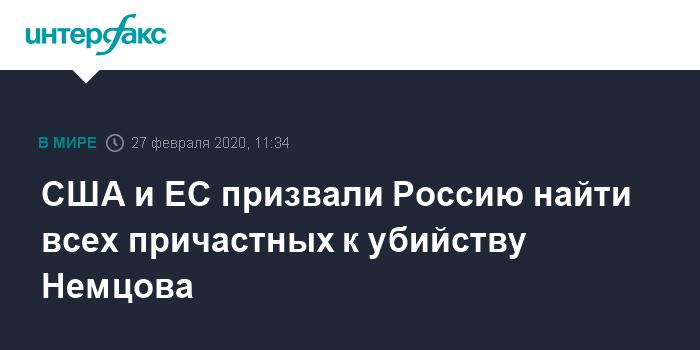 """""""Он остается источником вдохновения для многих"""". США и ЕС призвали Россию расследовать убийство Немцова"""