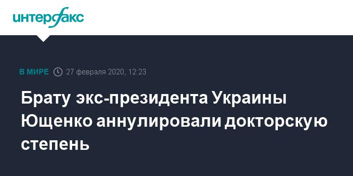 Брата президента Ющенко лишили ученой степени из-за плагиата