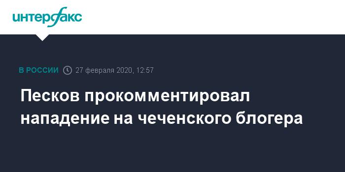 В Кремле прокомментировали покушение на чеченского блогера