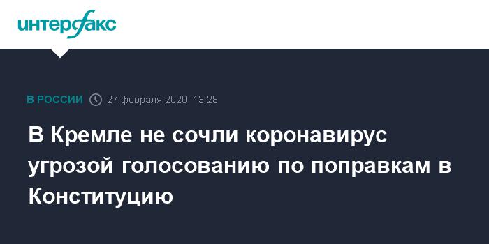 Путин назвал дату голосования по Конституции