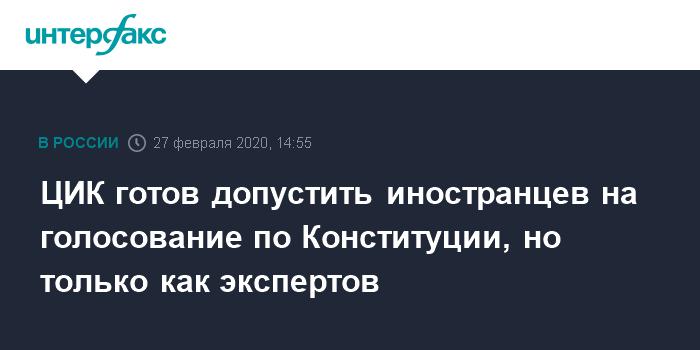 Официально утверждена дата голосования по поправкам к Конституции РФ
