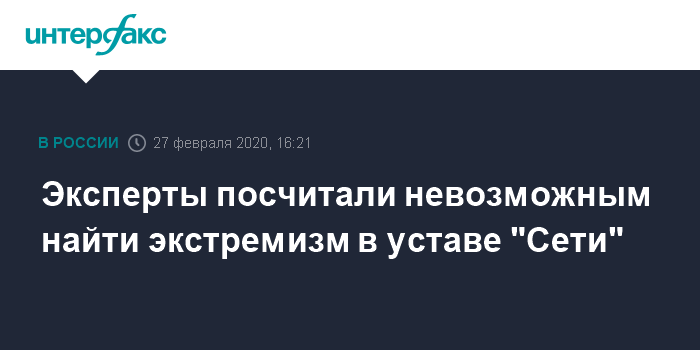 """ФСБ включила сообщество """"Сеть"""" в список террористических организаций"""
