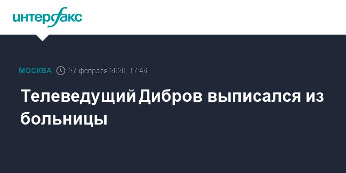 Телеведущий Дибров выписался из больницы
