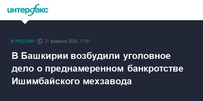 В Башкирии возбудили уголовное дело о преднамеренном банкротстве Ишимбайского мехзавода