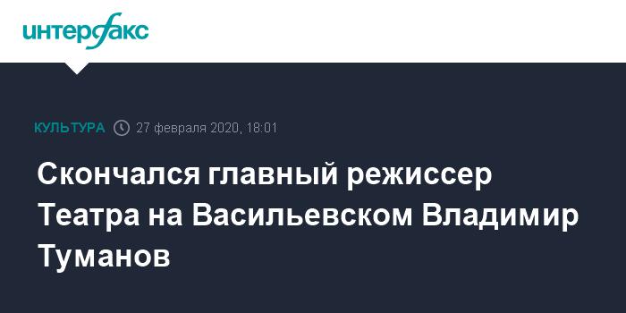 В Петербурге умер главный режиссёр Театра на Васильевском Владимир Туманов