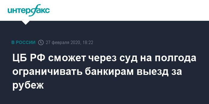 ЦБ РФ сможет через суд на полгода ограничивать банкирам выезд за рубеж