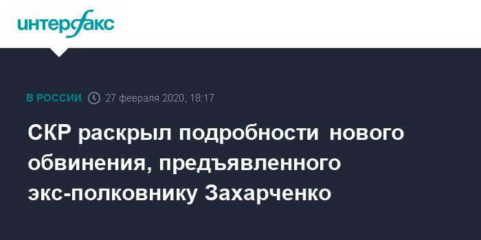 СКР раскрыл подробности нового обвинения, предъявленного экс-полковнику Захарченко