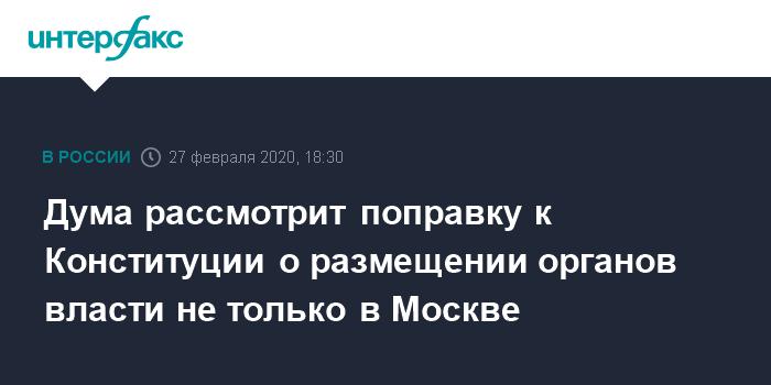 Дума рассмотрит поправку к Конституции о размещении органов власти не только в Москве