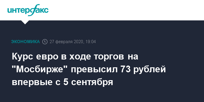 Курс евро в ходе торгов на «Мосбирже» превысил 73 рублей впервые с 5 сентября