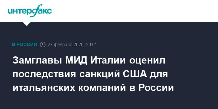 Замглавы МИД Италии оценил последствия санкций США для итальянских компаний в России